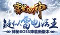 《蛮荒战神》神秘BOSS降临新版本