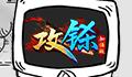 《攻铩》幻武图鉴
