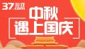 37游戏 中秋国庆狂欢