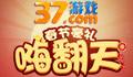 37游戏春节狂欢盛典!