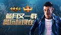 《贪玩蓝月》三周年庆典 天王郭富城在线直播撒福利!