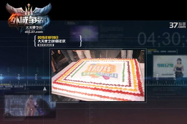 37《大天使之剑》周年庆舞台设计曝光