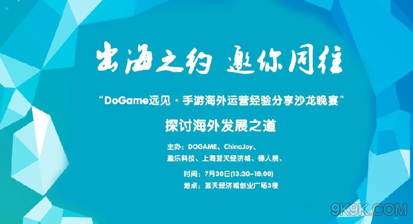 7月30日DoGame远见·手游海外运营经验分享沙龙晚宴