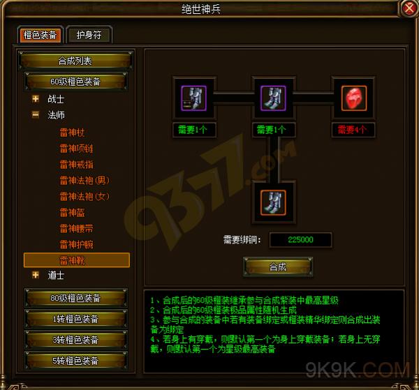 魅影传说绝世神兵介绍攻略 9k9k网页游戏数据
