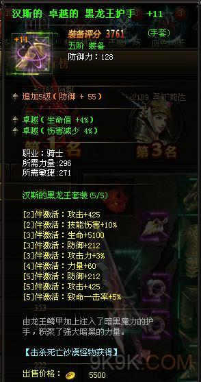 黑龙王_挑战黑龙王《指环王OL》最新资料片截图