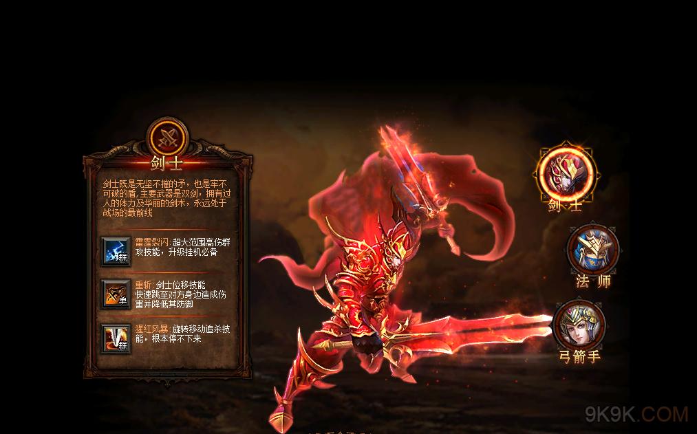 奇迹来了剑士职业技能效果介绍 9k9k网页游戏