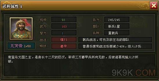 帝途武将兀突骨属性介绍