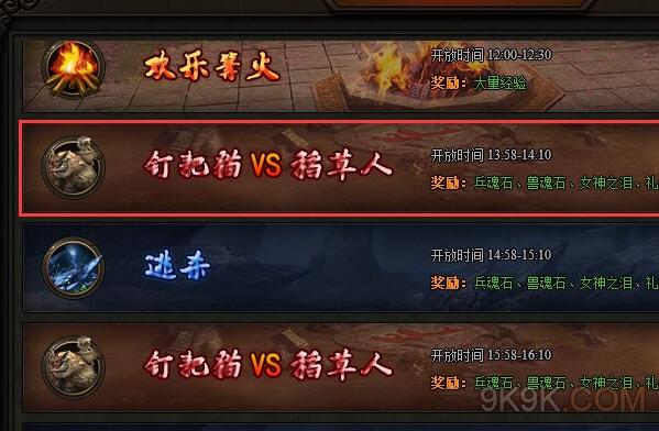 霸沙钉耙猫VS稻草人活动玩法介绍