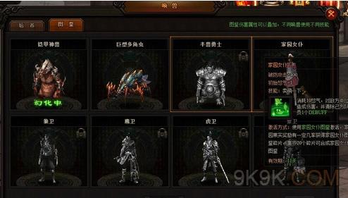 霸沙唤兽系统玩法介绍