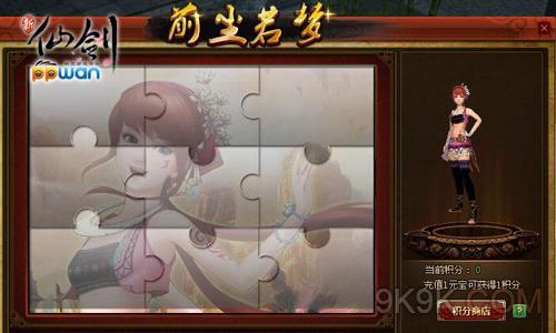 ppwan《新仙剑》夏日消暑玩法集锦