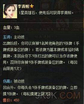 英雄传奇李清照或成法控天敌详细分析