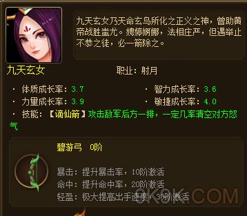 新斗将魂九天玄女技能属性介绍