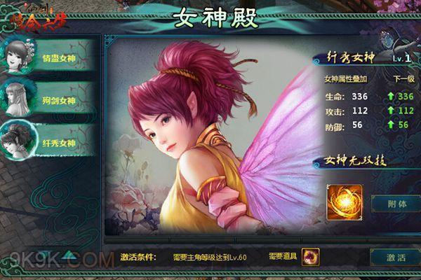 骏梦《新仙剑》全新纤秀女神介绍