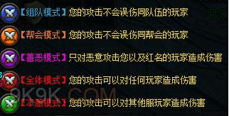 启神录选择PK模式介绍