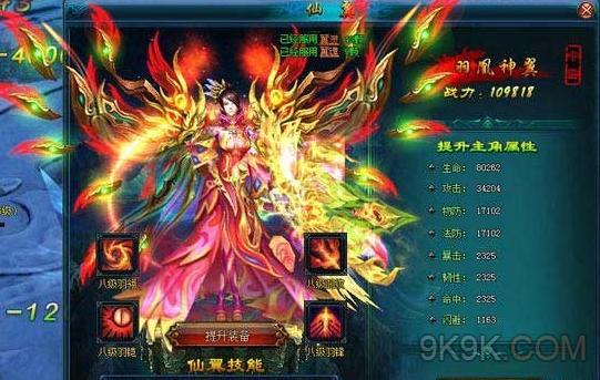 混沌战域仙翼10-11进阶数据介绍