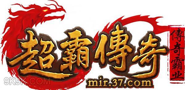 37传奇霸业,新资料片上线火爆