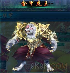 混沌战域宠物幻化金甲虎王如何获得