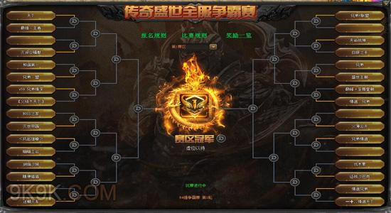 XY游戏传奇盛世,争霸赛激情对抗