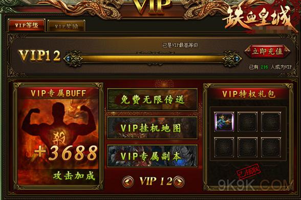 铁血皇城VIP11特权介绍