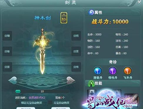 蜀山战纪剑灵系统玩法介绍