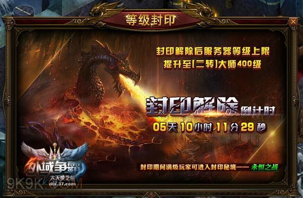 """37大天使之剑,资料片""""封印之路""""首曝"""