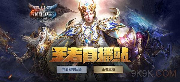 37《大天使之剑》赛事奖励曝光