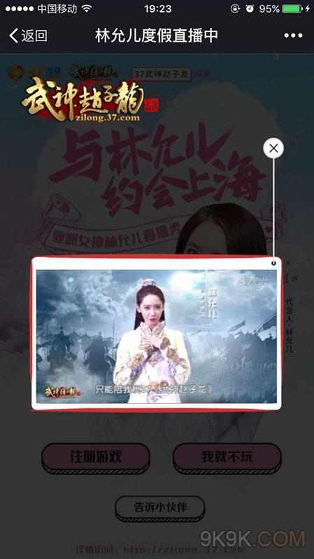 chinajoy最火爆的h5 看林允儿玩转手机直播