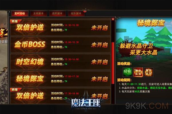 魔法王座网页游戏