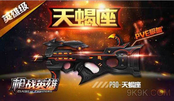 《枪战英雄》惊现神秘新型狙击武器