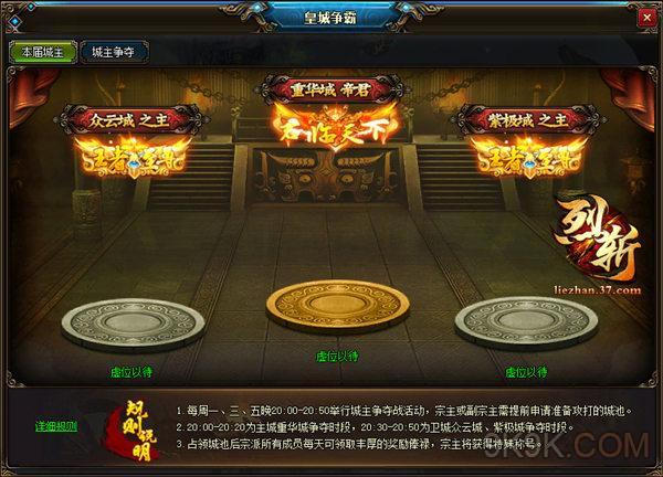 37《烈斩》皇城争霸热血开战