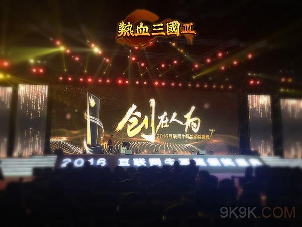 《热血三国3》荣获年度最佳网页游戏奖