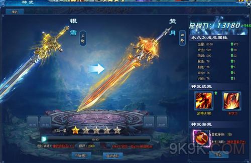 宝剑赠英雄 顺网游戏《修天决》神武霸气登场