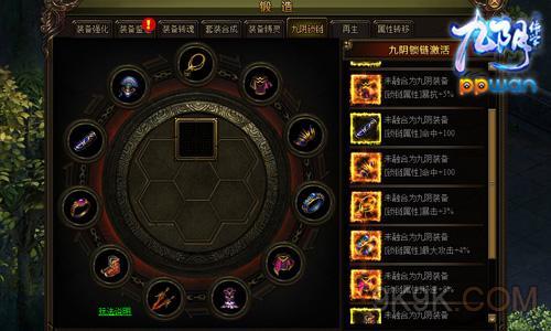 跨年演绎《九阴绝学》神装铸造称霸江湖
