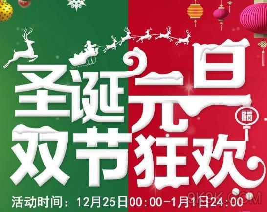 九阴绝学圣诞元旦双节狂欢礼包