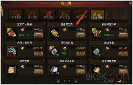 赤月传说2游戏超级金币卡两种获取方法