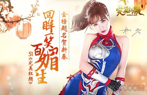 回眸一笑百媚生 51《完美红颜》金榜题名贺新春