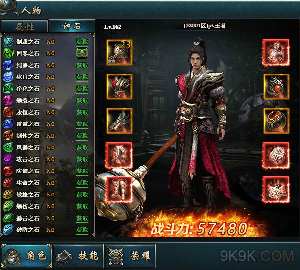 君王之路游戏神石上限说明,总共有17种神石