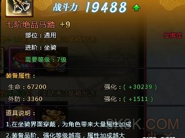 剑侠情缘2游戏网页版坐骑橙色装备如何获得