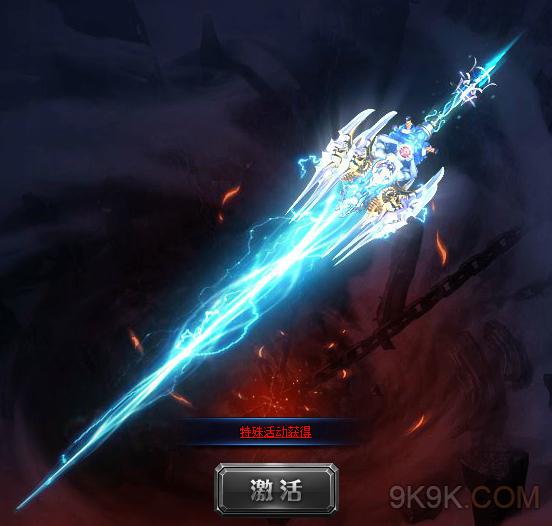 神仙劫神兵时装之御雷神剑