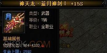 蓝月传奇游戏神·天龙蓝月神剑I属性特点如何呢