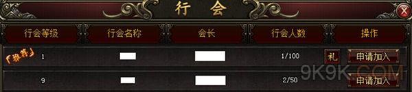 37《热血虎卫》行会推荐荣耀开启