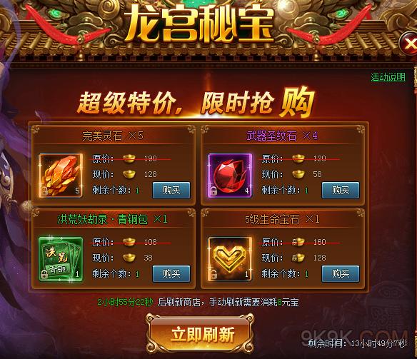 神仙劫龍宮秘寶玩法是什么?