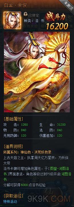 神仙劫洛書圖鑒之帝俊