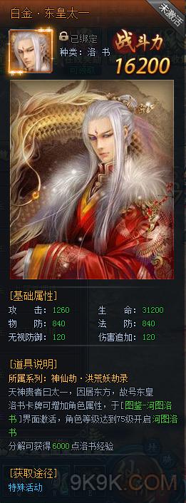 神仙劫洛書圖鑒之東皇太是什么