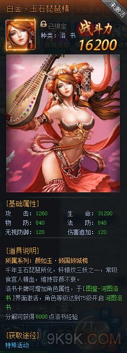 神仙劫洛书图鉴之玉石琵琶精