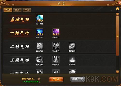 新热血江湖网页游戏