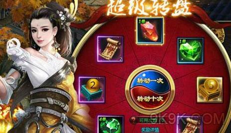 剑侠情缘2网页版超级转盘玩法介绍
