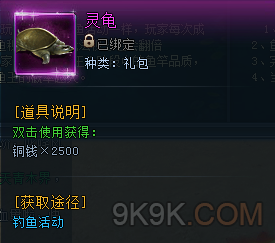 神仙劫玄龟
