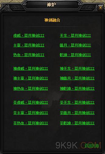 蓝月传奇Ⅲ级蓝月神兵玩法解读