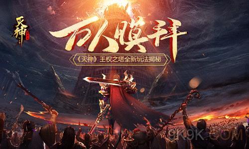 血战到底万人膜拜  《灭神》王权之塔全新玩法揭秘